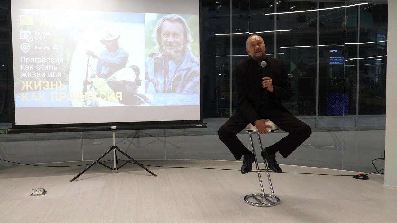 HR meetup: Профессия как стиль жизни или жизнь как профессия. Лекция Виталия Сундакова в Сколково