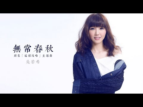"吳若希 Jinny - 無常春秋 (劇集 ""延禧攻略"" 主題曲) Official Lyric Video"