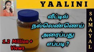 வீட்டில் நல்லெண்ணெய் அரைப்பது எப்படி ? | Gingelly oil grinding in home in Tamil | Yaalhini Samayal.