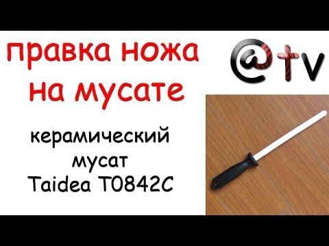 О правке ножей на мусате. Мусат керамический Taidea T0842C.
