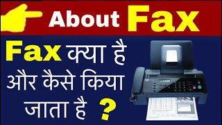 What is Fax in hindi | How Fax Machine works | Fax कैसे किया जाता है | Technical Alokji