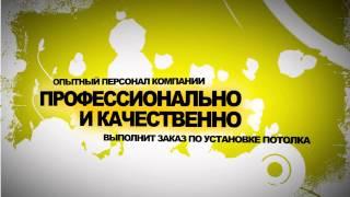 видео Установка, ремонт и монтаж потолков во Владимире и области: стоимость и цены за метр
