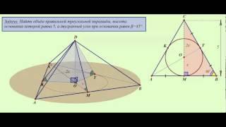 Правильная треугольная пирамида  Найдите её объём