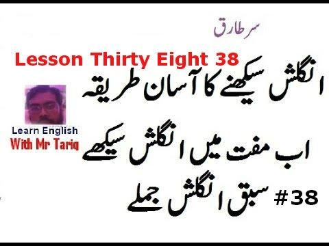 lesson thiry eight english sentences In urdu By Tariq Aziz