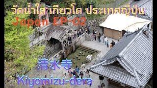 EP-02 เที่ยวญี่ปุ่น วัดน้ำใส เกียวโต ประเทศญี่ปุ่น #Kiyomizu-Dera