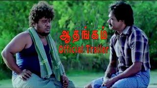 AATHANGAM Tamil movie Official Trailer #Director Jayakaran #Music Director Thashi #AM Arts #Cut2Cut