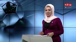النشرة الرياضية 10 - 11 - 2018   تقديم سارة الماجد   يمن شباب