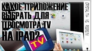 Какое приложение выбрать для просмотра TV на Ipad (IOS) (Best apps watching TV for Ipad)