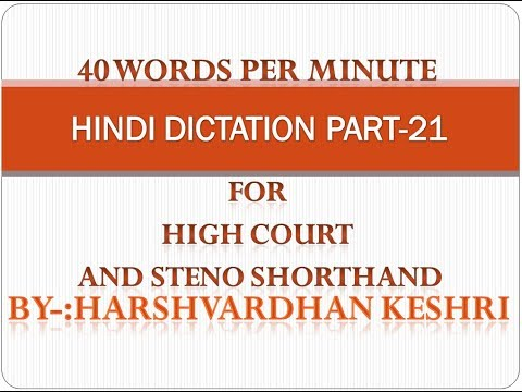 #40 (PART-21) WPM HINDI TYPING DICTATION FOR COURT AND OTHER EXAMS,