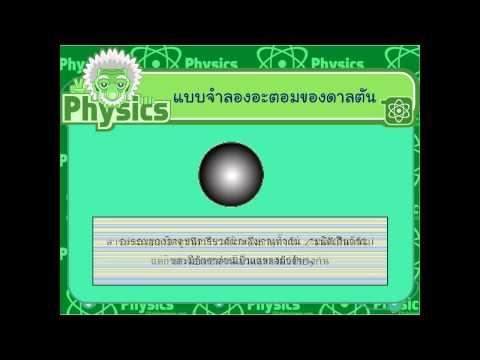 001 แบบจำลองอะตอมของดาลตัน แบบจำลองอะตอมของทอมสัน