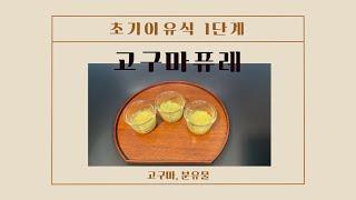 [초기이유식 1단계] 고구마 퓨레(베이비무브)