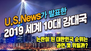 미국 U.S.News가 발표한 세계 10대 강대국. 한국의 순위는? 알아두면 재미있다. World