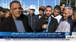 إقبال محتشم على عملية بيع التذاكر بين مولودية الجزائر وإتحاد العاصمة لليوم الثاني على التوالي
