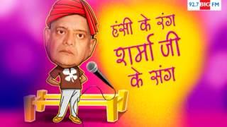 Sharmaji ke sang kha...