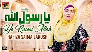Ya Rasool Allah ﷺ   Hafiza Saima Larosh   TP Gold