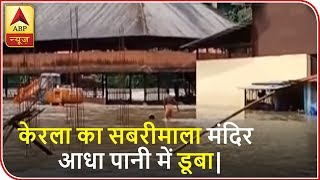 Kerala's Sabrimala Temple Is Half-Submerged In Water | ABP  News