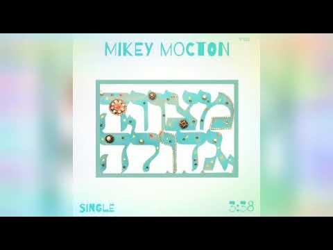 מייקי מוקטון - מצווה גדולה | Mikey Mocton -Mitzva Gedola