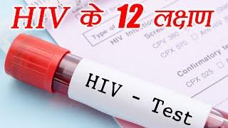 HIV 12 Symptoms | एचआईवी के 12 लक्षण | Boldsky