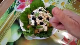 Салат из авокадо с куриным мясом !