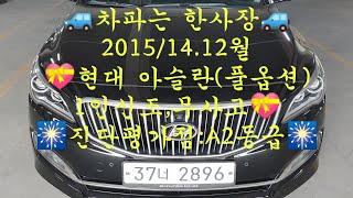 [안산중고차] 1250만원 현대 아슬란 G330 프리미…