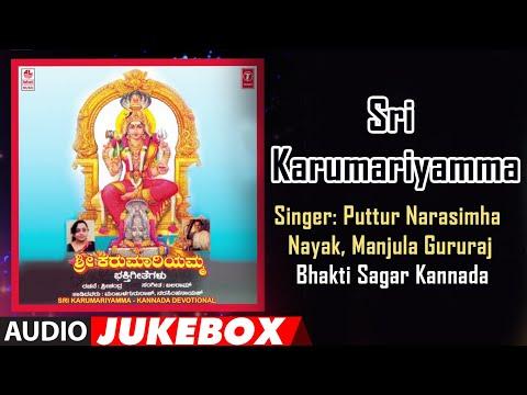 Sri Karumariyamma Songs Jukebox | B. Balram | Devi Karumariyamma Kannada Devotional Songs