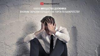 Должник - банкрот(, 2015-02-08T16:51:58.000Z)