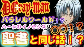 D.Gray-man(15)