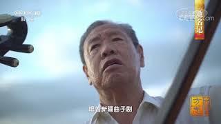 《中国影像方志》 第390集 新疆霍城篇| CCTV科教