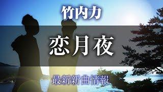 竹内力の新曲「恋月夜/紅い川」2017年6月21日発売 竹内 力、渾身の歌唱...