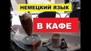 НЕМЕЦКИЙ ЯЗЫК, В КАФЕ, ПЕРВЫЕ УРОКИ