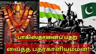 தனூத் மாதா கோவிலின் வரலாறு l Tanot Mata History in tamil
