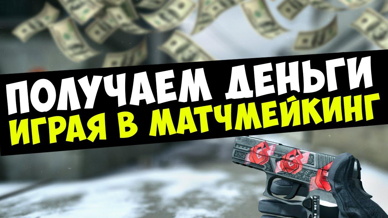 игры на деньги в кс