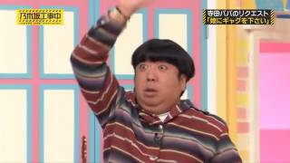 《Nogizaka New selection member》『Yuki Himura&Ranze Terada!機関車。』