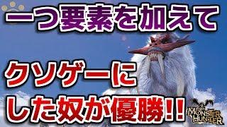 【MH】モンハンに一つ要素を加えてクソゲーにした奴が優勝【モンハン】 thumbnail