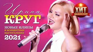 Ирина Круг - Новые Клипы и Концертные выступления 2021