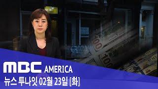 """2021년 2월 23일(화) MBC AMERICA - 600달러 현금 지급 통과..타이거 우즈 """"발…"""