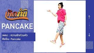 【เกิดทัน】ความรักท่วมหัว - Pancake