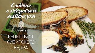Рецепты от Сибирского кедра. Сэндвич с кедровым майонезом.
