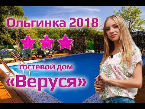ОТЕЛИ НА ЮГЕ   Гостевой дом с бассейном «Веруся» в Ольгинке, семейный отдых Туапсе, отель в Ольгинке