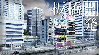 【Cities:Skylines】わたしたち、東京は板橋の市長になりました。【ゆっくり実況/ボイスロイド実況/シティーズスカイライン/Japan】#5
