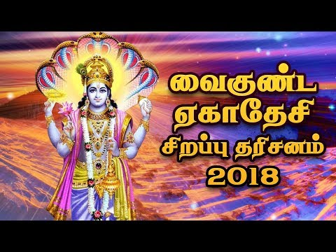 Srirangam Vaikuntha Ekadesi Sorgavasal thirappu 2017 - IBC Tamil
