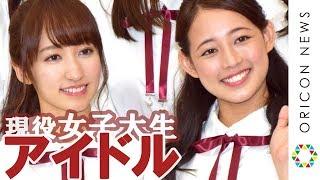 チャンネル登録:https://goo.gl/U4Waal 現役女子大生によるアイドルグ...