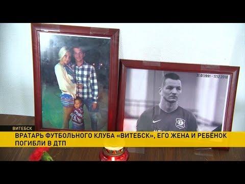 Подробности страшного ДТП, в котором погиб вратарь «Витебска» Андрей Щербаков