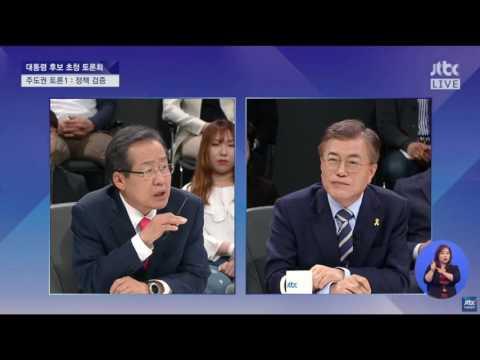 대선 토론에서 홍준표 노무현 대통령 뇌물 언급에 화난 문재인
