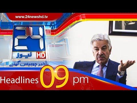 News Headlines | 09:00 PM | 26 April 2018 | 24 News HD