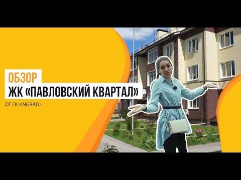 Обзор ЖК «Павловский