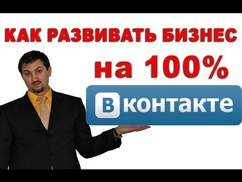 Моя страница Вконтакте. Как вести бизнес Вконтакте и получать новых партнеров?