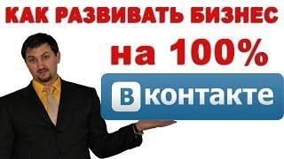 Моя страница Вконтакте. Как вести бизнес Вконтакте и получать новых партнеров?(Моя страница Вконтакте. Как вести бизнес Вконтакте и получать новых партнеров? Подпишись, чтобы получать..., 2013-10-12T21:49:22.000Z)