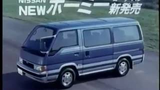 Nissan Homy 1986 Commercial (Japan)