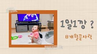 깡에 푹 빠진 1일1깡 8개월아기 브이로그 :) 중기이…